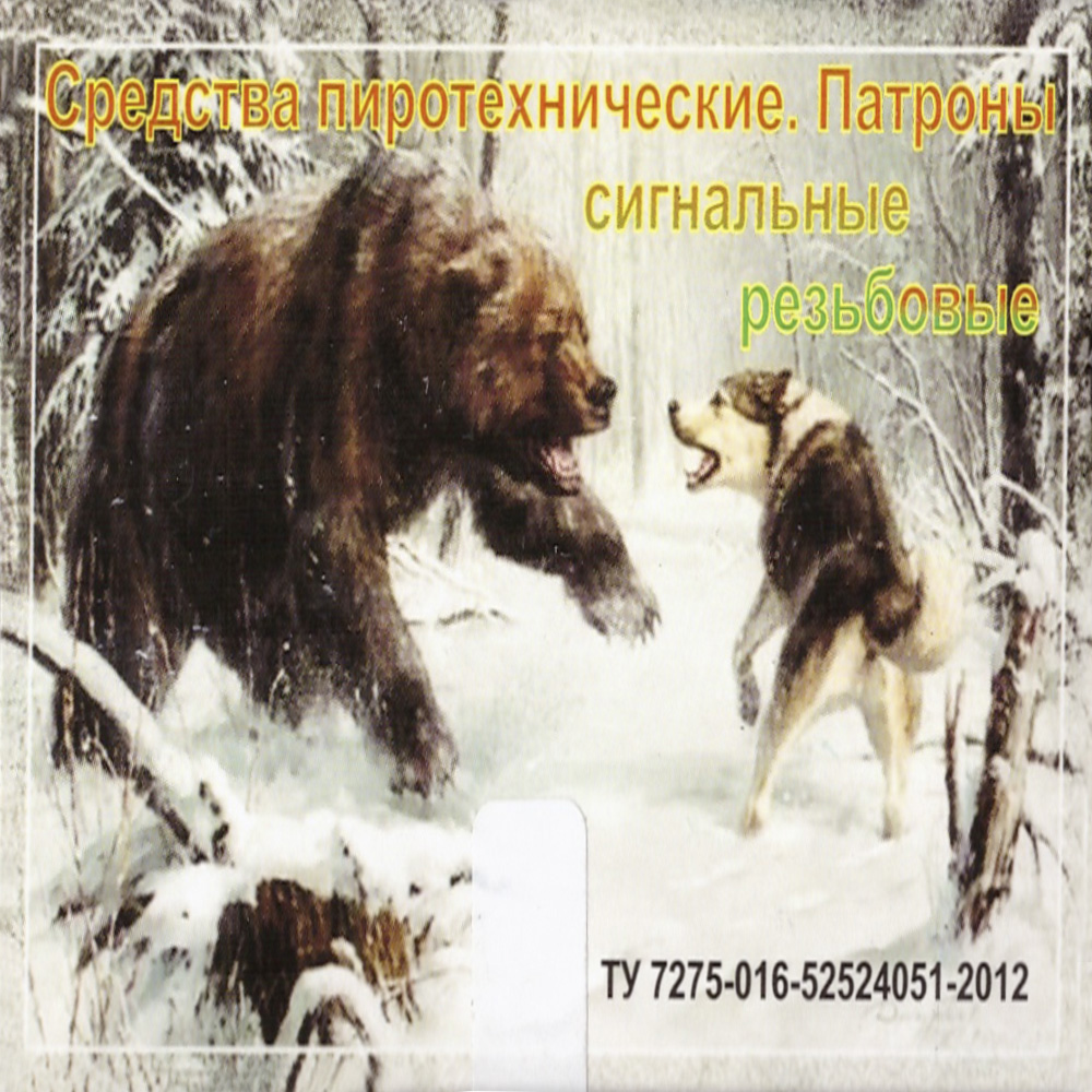 Сигнал Охотника